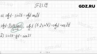 № 21.19- Алгебра 10-11 класс Мордкович