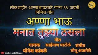 Anna Bhau Manat Tuja Thasla || AnnaBhau Sathe 99 Jayanti || New Song || Sainath, Monu, Yogesh