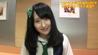 11月29日(金)に開催される、SIR結成初のワンマンライブイベント「歌駆変...