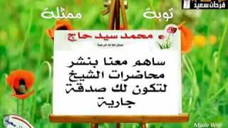 قصة توبة ممثلة _ للشيخ محمد سيد حاج