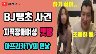 BJ땡초 사건, 지적장애여성 벗방. 아프리카TV의 민낯