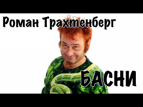 Роман Трахтенберг - Басни [16+]
