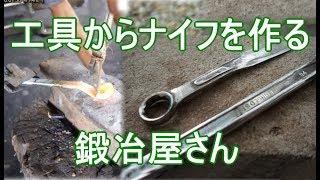 メガネレンチからナイフを作る鍛冶屋さん【一本わずか100円!】