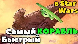 НЕОЖИДАННЫЕ ФАКТЫ. Самый быстрый космический корабль в Звёздных Войнах. ЛорЗВ#282