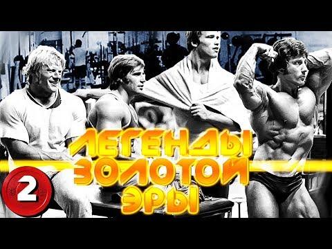 КАК ТРЕНИРОВАЛИСЬ БОДИБИЛДЕРЫ В 1970-х - Легенды Золотой Эры. Часть 2