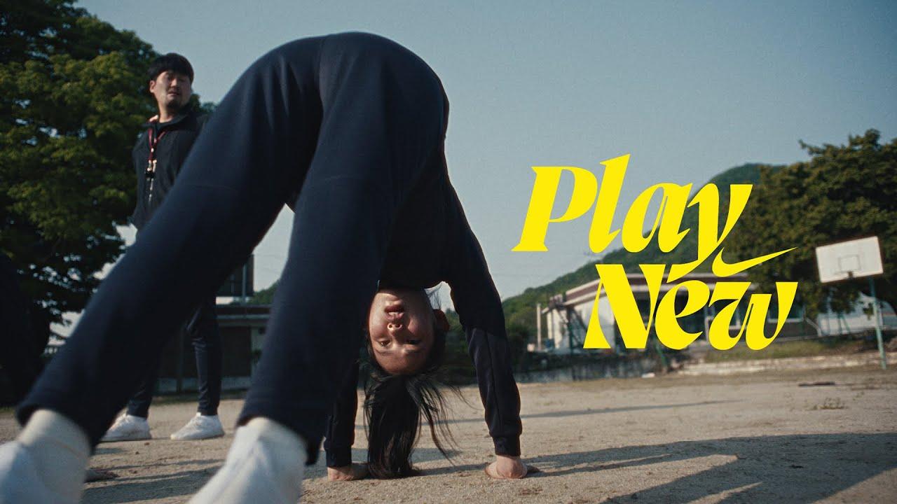 새로운 미래 A New Day   Play New   Nike