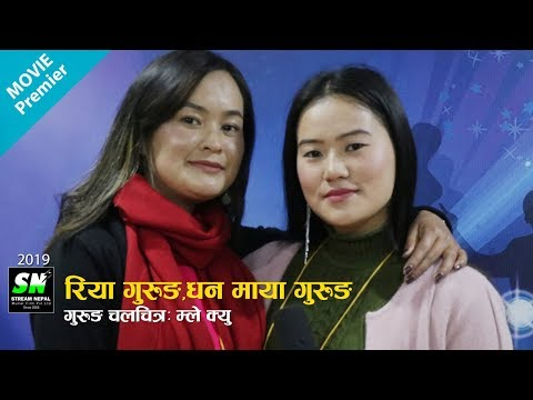 Gurung Movie   Mle Kyu   Hong Kong Premier   Artist Riya Gurung Dhanmaya Gurung