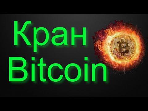 Биткоин кран 200 Bitcoin сатоши сразу на вывод
