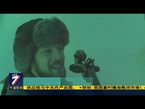 罕见冰上音乐! 冰雕乐器奏出动人旋律