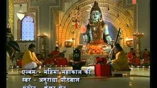 12 Jyotirlinga Jaap By Anuradha Paudwal I Katha Barah Jyotirling Ki