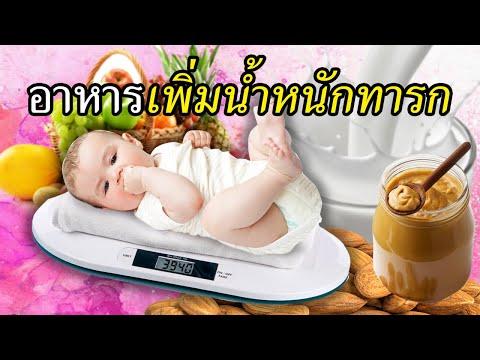 อาหารเด็กทารก : อาหารเพิ่มน้ำหนักทารก | อาหารทารก | เด็กทารก Everything