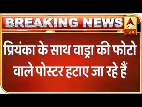 NDMC Removes Posters Of Rahul Gandhi, Priyanka And Robert Vadra  | ABP News