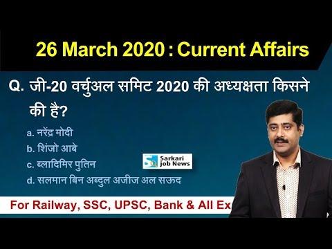 26 March करेंट अफेयर्स | Daily Current Affairs 2020 Hindi PDF Details - Sarkari Job News