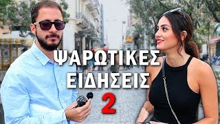 CLICKBAIT NEWS 2: PAΝHELLENIC EXAMS ARE ABOLISHED!