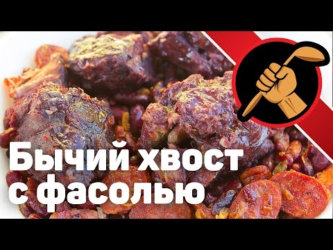 Бычьи хвосты с медленными углеводами - для безуспешно худеющих )