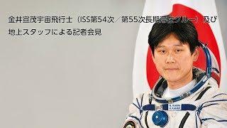 金井宣茂宇宙飛行士(ISS第54次/第55次長期滞在クルー)及び地上スタッフによる記者会見 金井宣茂 検索動画 16