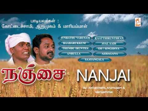 Nanjai   Tamil Folk Songs   Mariyammal   Kottai Chamy   Arumugam