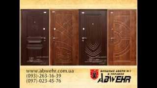 Производство украинских дверей ТМ Абвер(http://www.abwehr.com.ua/ Компания «Abwehr-Украина» представляет Вам презентацию производственной линии входных стальны..., 2013-08-29T12:28:38.000Z)