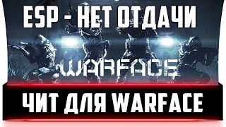 🔥☆ React Hack Автошот, ESP, Анти отдача, Анти Увод!!! Без бана 10.04.2018 🔥☆