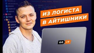 Как карантин привел меня в программирование — Максим Казачук | Дневник студента GoIT #1