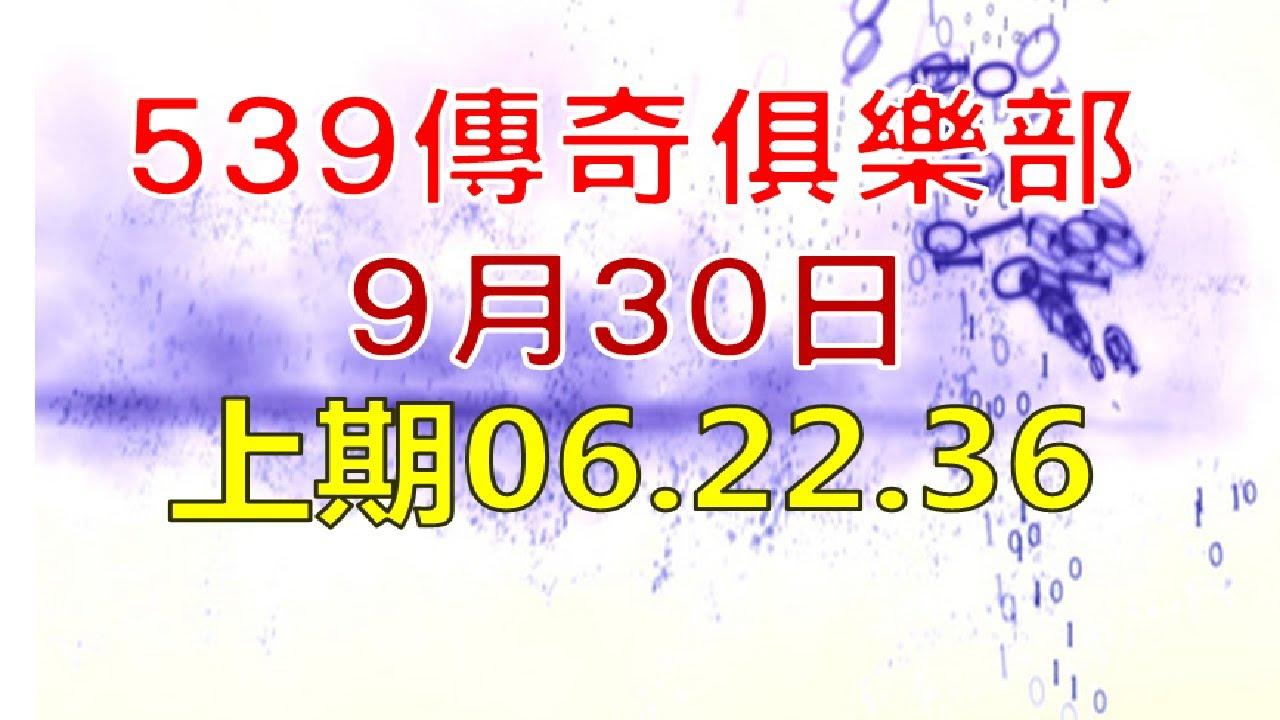9月30日539俱樂部-上期06.22.36