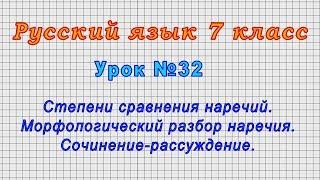 Русский язык 7 класс (Урок№32 - Степени сравнения наречий. Морфологический разбор наречия.)