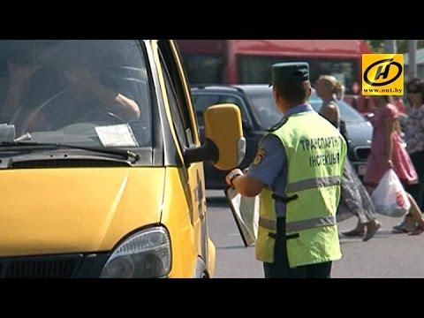 Транспортная инспекция и ГАИ Беларуси усилили контроль за маршрутными такси