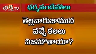 WATCH BHAKTHI TV Do Early Morning Dreams Come True? - Dharma Sandeh...