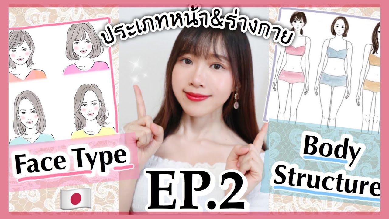 Face Type&Body Structure EP.2 ตอบคำถามหน้าเด็ก?หน้าผู้ใหญ่? / แนะนำเพิ่มเติม /ตัวอย่างไอดอลเกาหลีฯลฯ