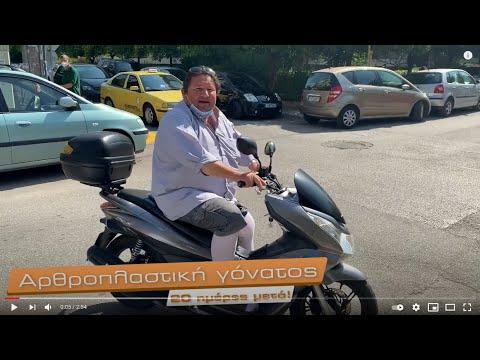 Ρομποτική αρθροπλαστική γόνατος και ισχίου ταχείας κινητοποίησης (fast track) με μονοήμερη νοσηλεία!