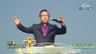 영광교회 윤보환 목사 - 아름다운 명절 절기