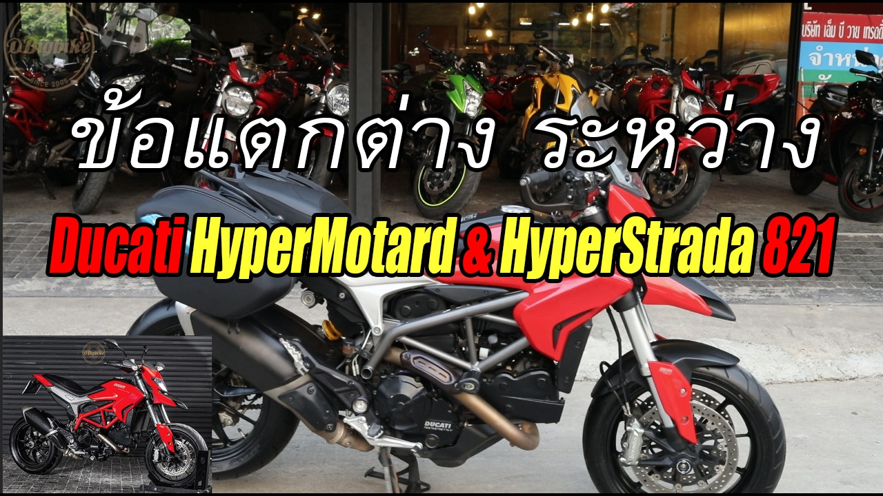 ducati hypermotard hyperstrada 821 youtube. Black Bedroom Furniture Sets. Home Design Ideas