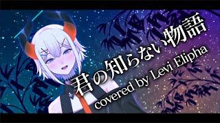 君の知らない物語 (Covered by レヴィ・エリファ) 【歌ってみた /カバー】【にじさんじ】