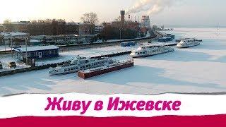 Инвестиционный совет в Ижевске
