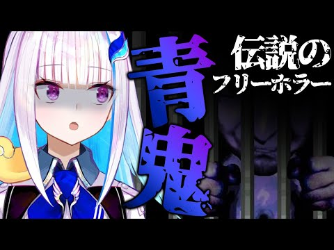 【青鬼 ver6.23】伝説のフリーホラーと対決!!【にじさんじ/リゼ・ヘルエスタ】