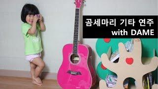 곰세마리 기타 연주 with PINK DAME