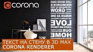 Текст на стене в Corona Renderer  | 3Ds Max | Уроки для начинающих создание материала