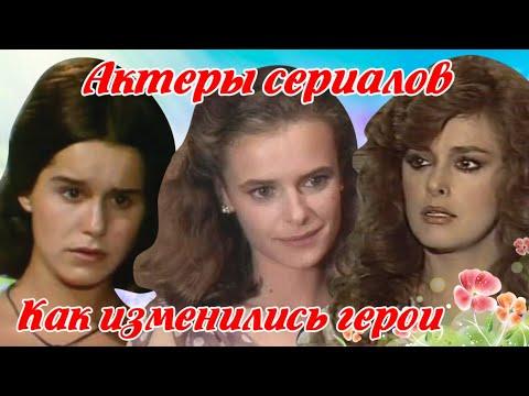Актеры сериалов 80-90 тых и их судьба.