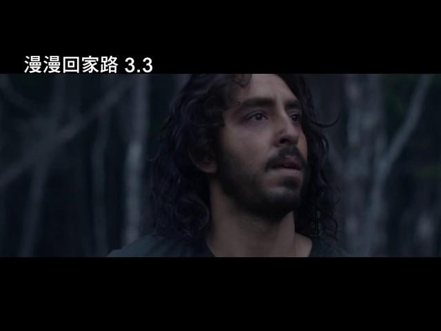 【漫漫回家路】電影正式預告3/03上映
