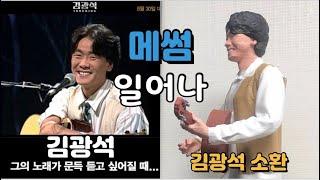 [메썸] 일어나 - 3d프린팅 김광석 소환