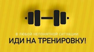 Иди на тренировку (спортивная мотивация 2015)