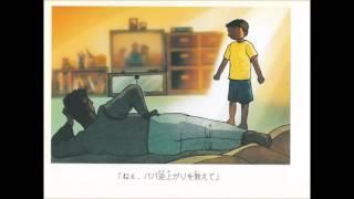 初田悦子 - パパとあなたの影ぼうし