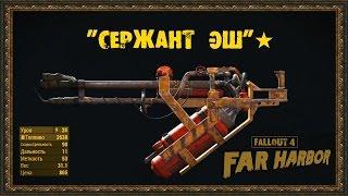Fallout 4 Far Harbor - Уникальное оружие - Сержант ЭШ