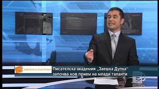 """Писателска академия """"Заешка Дупка"""" започва нов прием на млади таланти"""