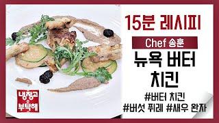 [15분 레시피] 송훈 셰프의 ′뉴욕 버터 치킨′