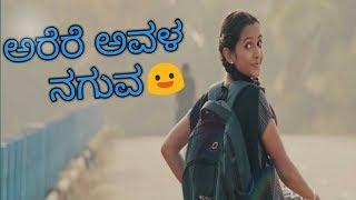 Arere avala naguva   ಅರೆರೆ ಅವಳ ನಗುವ   Kannada WhatsApp status 2018   Part -1