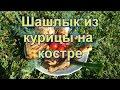 Шашлык из курицы на костре | Рецепт куриного шашлыка