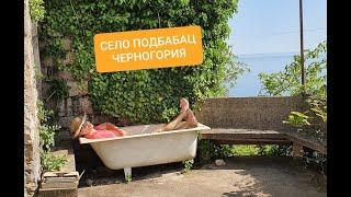 Колоритная деревня Подбабац с видом на море Черногория
