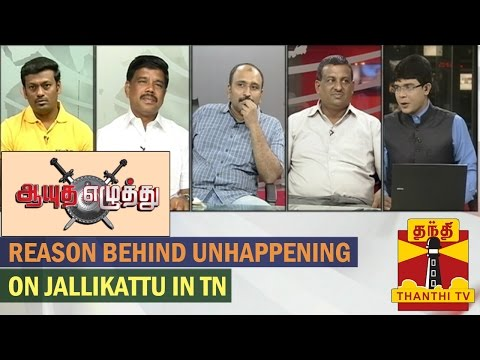 Ayutha Ezhuthu - Why did Jallikattu did not happen in TN..? - Thanthi TV