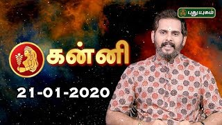 Rasi Palan   Kanni   கன்னி ராசி நேயர்களே! இன்று உங்களுக்கு…   Virgo daily horoscope   21/01/2020